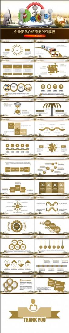 企业团队介绍商务PPT模板
