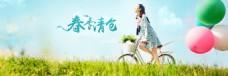 春季清仓banner