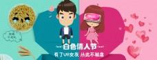 白色情人节banner背景