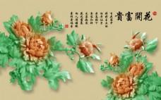 花开富贵彩雕