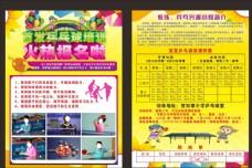 乒乓球宣传单