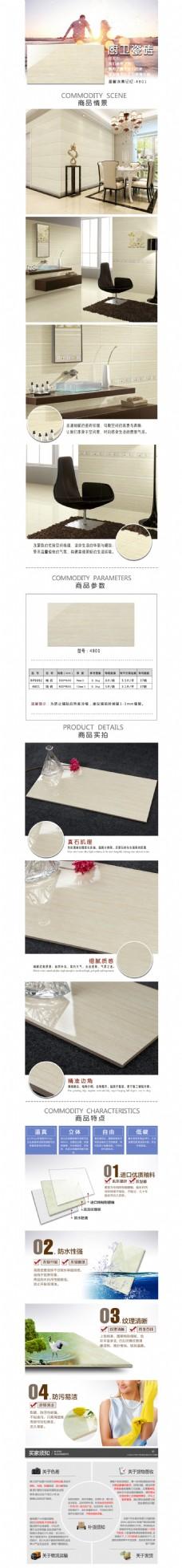 瓷砖淘宝详情页新品瓷片
