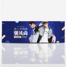 淘宝天猫男人节潮风尚全屏促销海报下载