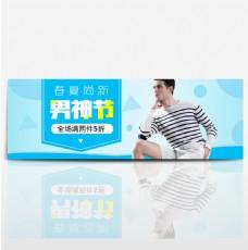 淘宝天猫男神节全屏促销海报下载