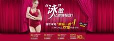 红色泳装海报