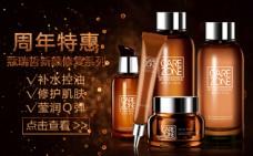 化妆品周年特惠