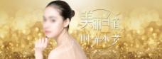 天猫首页网站 化妆品美容整形海报图