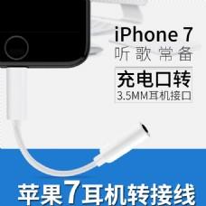 苹果7音频线