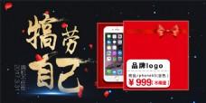 手机促销海报