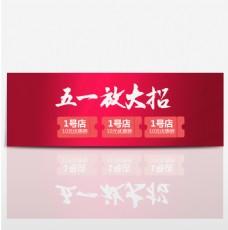 五一劳动节促销海报优惠劵