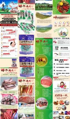 牛肉干内蒙古特产食品绿色详情页