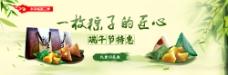 端午节淘宝海报