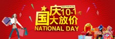 国庆节节日海报