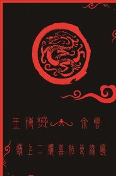 汉式婚礼水牌