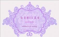 紫色婚礼水牌
