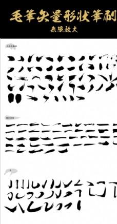 毛笔形状矢量2无限放大PSD