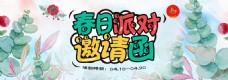 春季派对邀请函banner设计下载