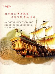 在大海上的帆船海报
