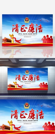 清正廉洁党政机关宣传展板