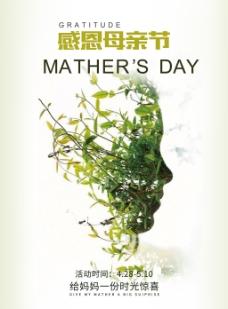感恩母亲节宣传促销海报PSD素材