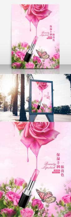 清新玫瑰色唇膏宣传海报