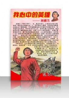 革命英烈革命英雄刘胡兰英雄卡祭英烈