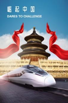 崛起中国海报设计