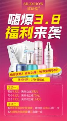 化妆品38节活动海报