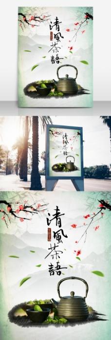 清风茶语茶馆宣传海报