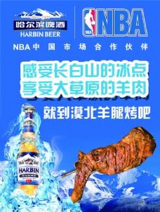 哈尔滨啤酒烤羊腿