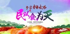 3.8妇女节民以食为天海报下载