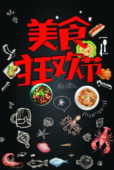 美食节宣传海报