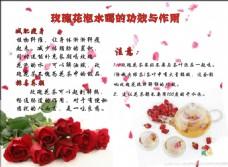 玫瑰花泡茶海报