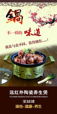 锅海报(养生煲)