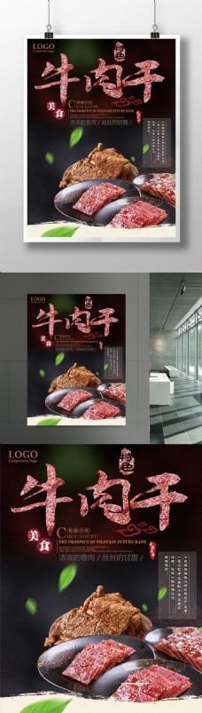 美味牛肉干创意海报设计