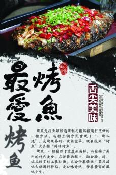 烤鱼宣传海报