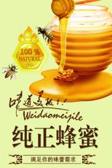 蜂蜜素材宣传海报