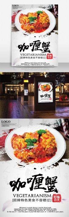 简约大气咖喱蟹海报