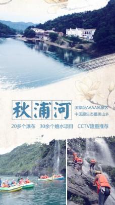 秋浦河海报