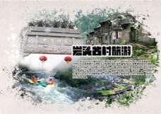 古村旅游海报