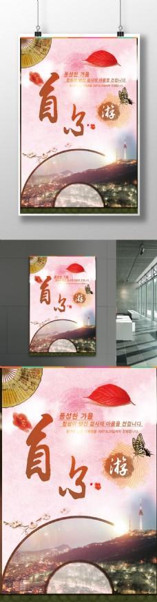 韩国首尔旅游海报.psd