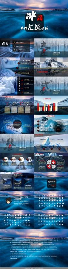 冰海PPT视频