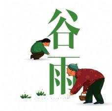 谷雨 清明 插画字体