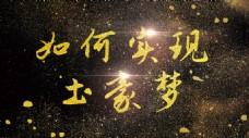 黑金字体banner
