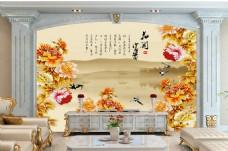 花卉诗词背景墙