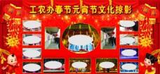 春节元宵节文化掠影