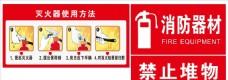 消防使用方法