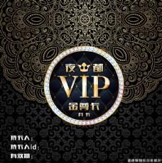 尊贵VIP会员卡花纹立体贵宾卡