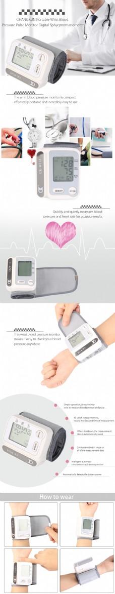 血压仪详情页