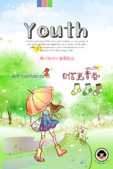 自信青春海报